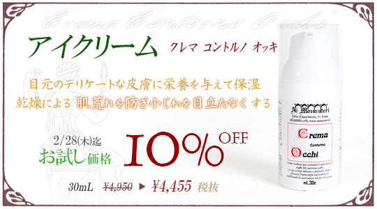 目元の乾燥対策にお試し期間・アイクリーム10%OFF