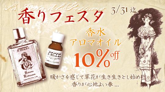 香りフェスタ・香水とアロマオイル10%OFF