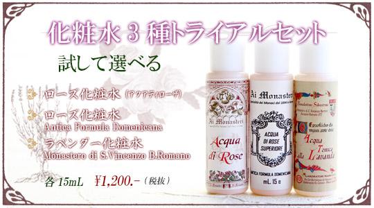 選んで試せる!化粧水3種トライアルセット