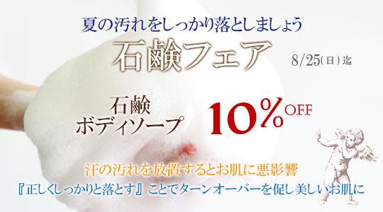 石鹸フェア・石鹸とボディソープが10%OFF