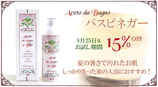 バスビネガーお試し期間15%OFF・お風呂に入れてお肌の調子を整える