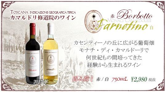 カマルドリ修道院のワイン赤・白・BorbottoとFarnetino