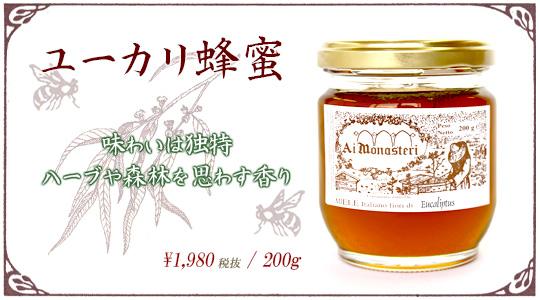 ユーカリ蜂蜜・味わいは独特−ハーブや森林を思わす香り
