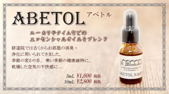 ABETOL-アベトル・お部屋の消臭・浄化に