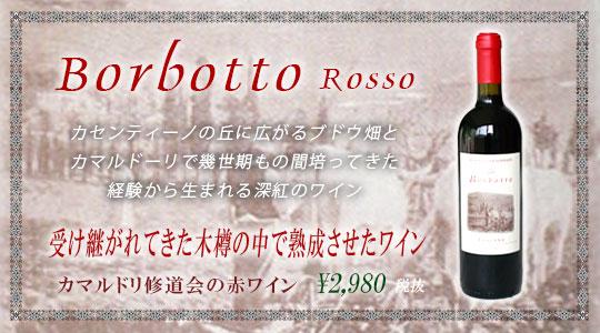 カマルドリ修道会の赤ワイン・ボルボットロッソ