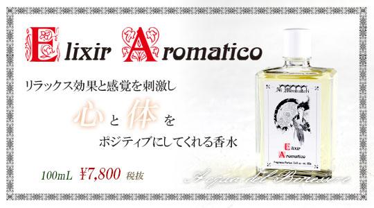 香水-アロマティコ