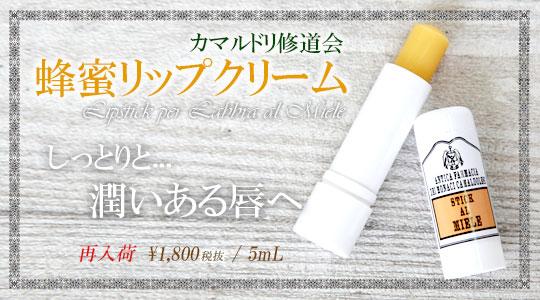 しっとり潤いある唇に・カマルドリ修道会の蜂蜜リップクリーム