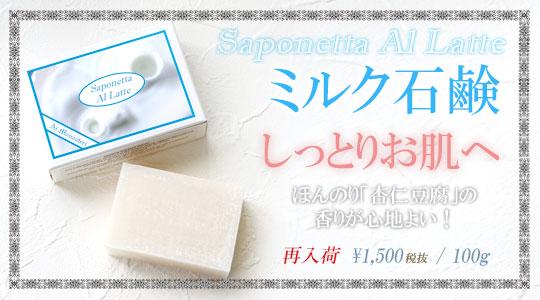 杏仁豆腐に似た香り?化粧石鹸−ミルク