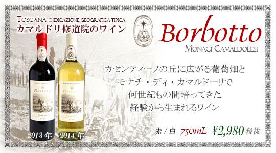 カマルドリ修道会のワイン・ボルボット・赤・白