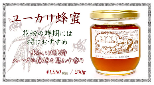 花粉の時期のおすすめ!ユーカリ蜂蜜