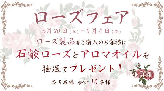 5月20日〜6月4日迄・ローズフェアを開催!