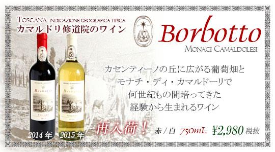 カマルドリ修道院のワイン、IGT・borbotto赤・白、再入荷
