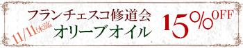 フランチェスコ修道会のエキストラバージンオリーブオイル15%OFF・11月11日迄